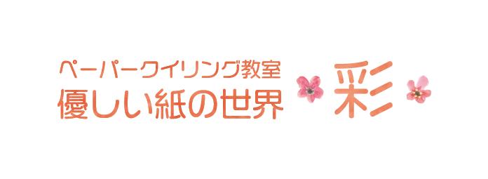 ペーパークイリング教室 優しい紙の世界〜彩〜